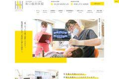「坂口歯科のホームページをリニューアルしま[・・・]」記事内の画像